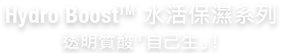 Hydro BoostTM  水活保濕系列 透明質酸「自己生」!