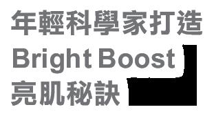 年輕科學家打造 Bright Boost  亮肌秘訣